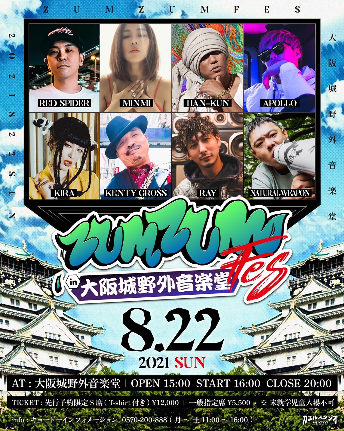 ZUMZUM FES in 大阪城野外音楽堂