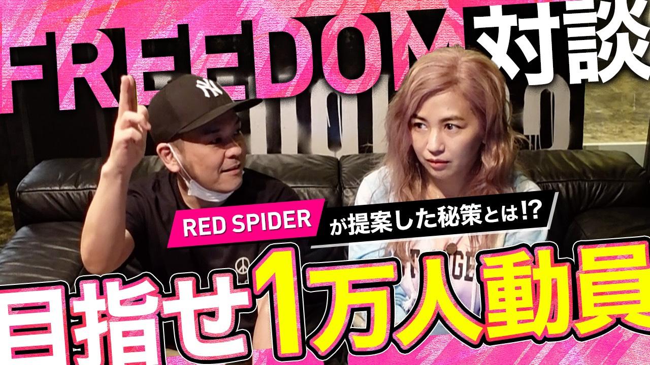 【目指せ1万人フェス】「Road to Freedom淡路島〜青空への道〜」集めろフォロワー3万人!【ゲストRed Spider】