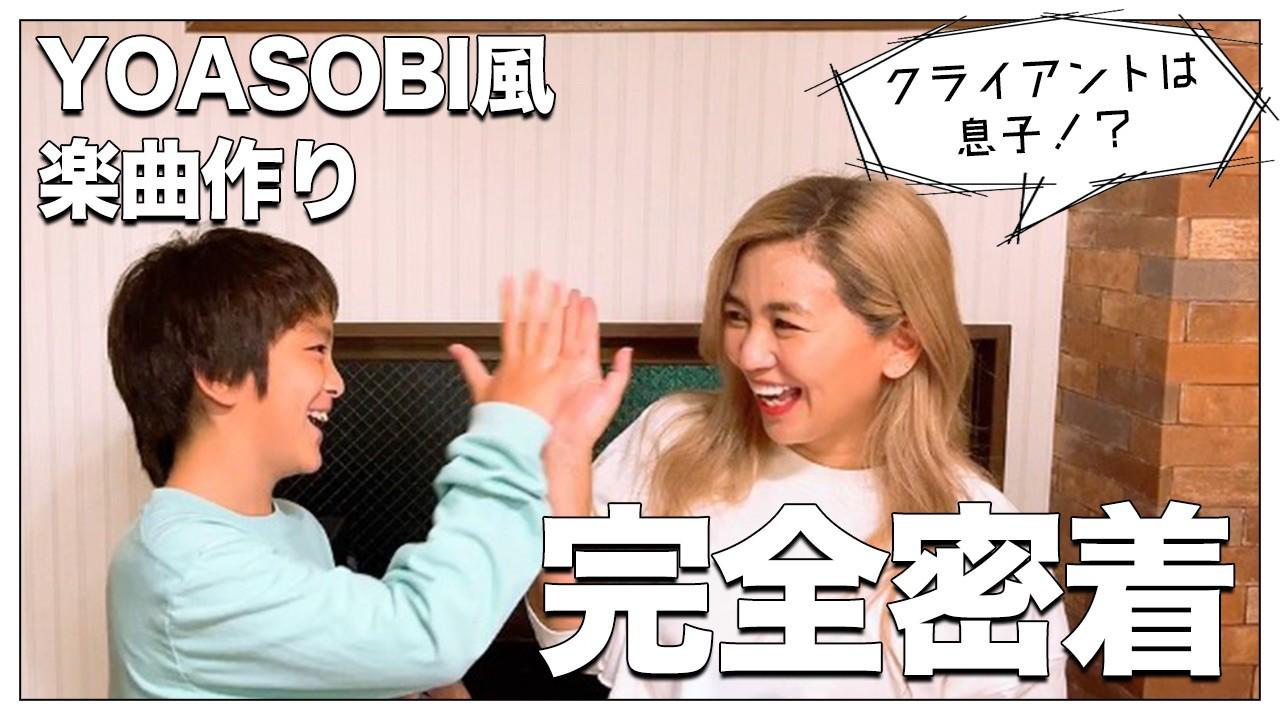 8.4リリース「HANABI」特別映像 -YOASOBIみたいな曲作ってみた-【メイキング】
