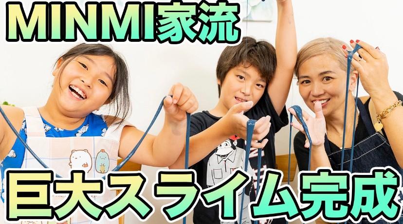 【念願✨】子供たち大好き!スライムを家族で作ってみたー!【夏の工作】