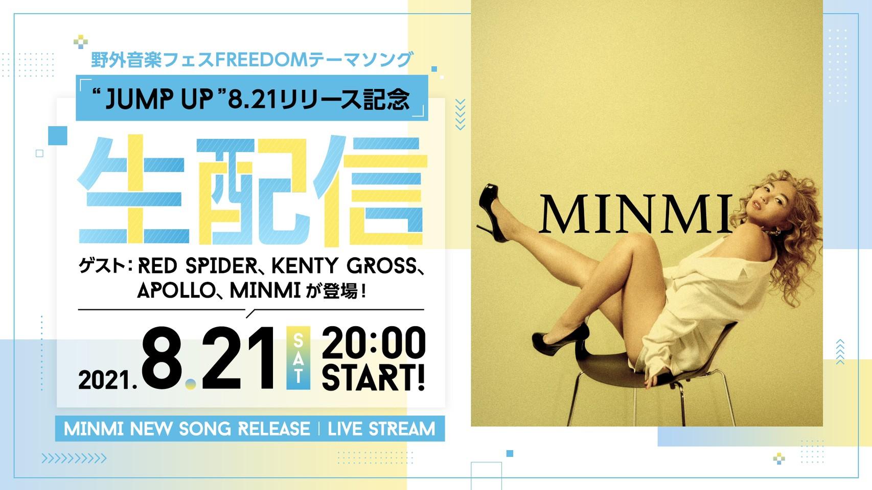【生歌披露】野外音楽フェスFREEDOMテーマソング『JUMP UP』8.21リリース記念生配信