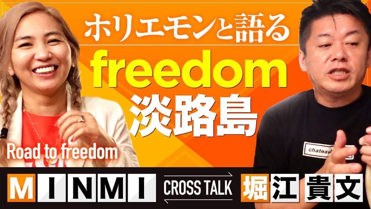 ホリエモンが考えるfreedom実現の為のアイデアとは?〜road to freedom淡路島〜【ゲスト堀江貴文】