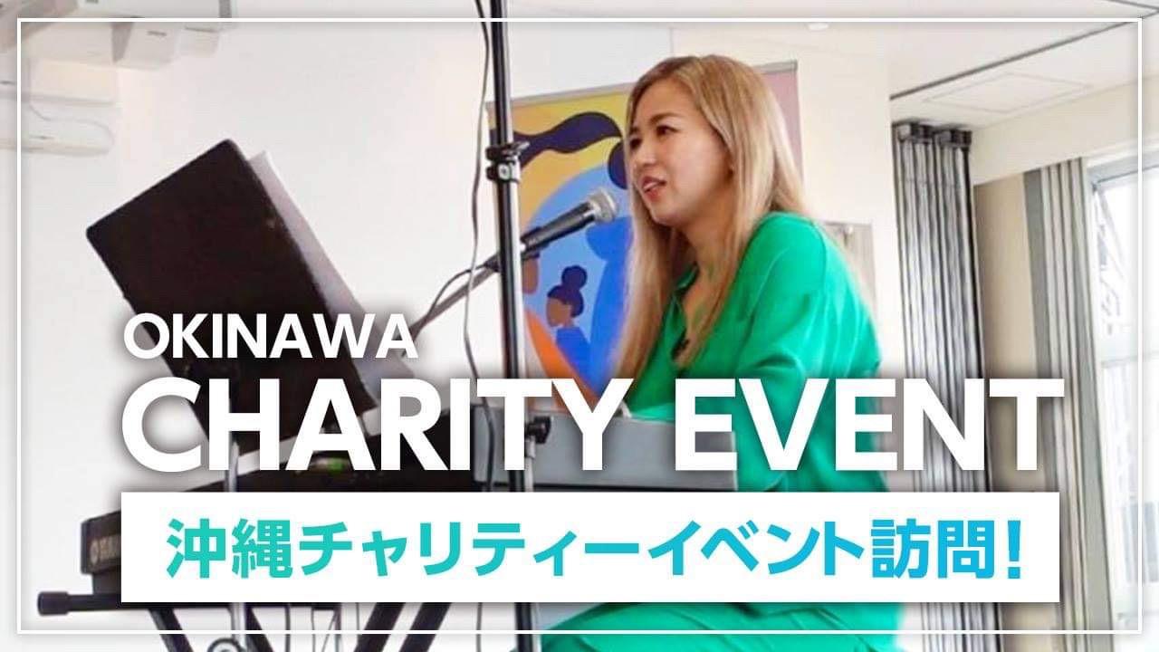 【Good Good 沖縄チャリティーイベントReport】〜日本の子供達やシングルマザー達の未来への応援〜