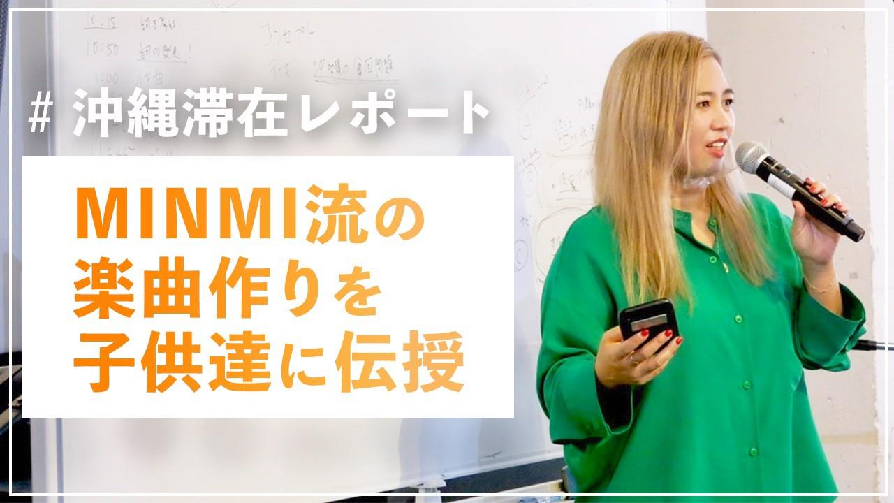 【沖縄Report第2弾】Good Goodチャリティーイベント 〜子供たちにMINMI流の楽曲作りを伝授〜